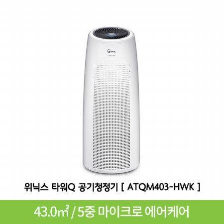 [리퍼초특가] 타워Q300 공기청정기 ATQM403-HWK [39.6m² / 듀얼센서 / 청정도표시 / 필터교환알림]