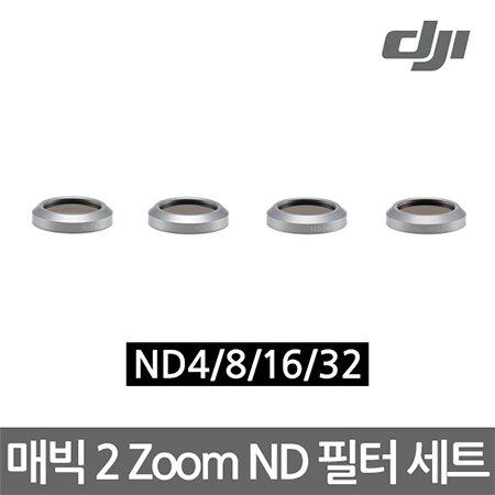 [예약판매] 매빅 2 Zoom ND 필터 세트 [ ND4/8/16/32 ]
