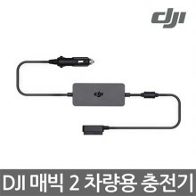 [예약판매] 매빅 2 차량용 충전기