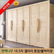 편백 10.5자 갤러리 옷장 3통 수납형