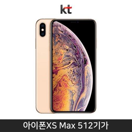 [KT 공기계 / 무약정] 아이폰XS MAX 512...