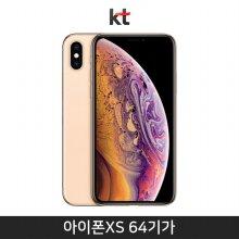 [KT] 아이폰XS 64GB [골드][AIPXS-64]