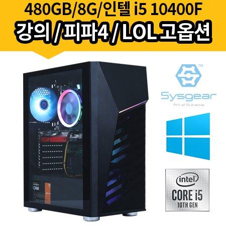 HMC48W 인텔 코어 i5 9세대 9400F/GTX 1660/RAM 8G/SSD 240G/Window 10 게이밍컴퓨터