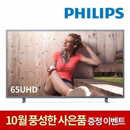165cm 스마트 UHD TV / 65PUN6703-61 (스탠드형 무상설치)