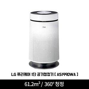 퓨리케어 공기청정기 AS199DWA  [62m² / 360도 청정 / 2등급 / 6단계 토탈케어 / 클린부스터]