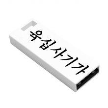 화이트스틱 USB메모리 64G 국산 블랙