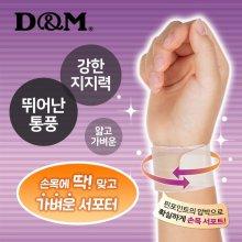 디앤엠 핀포인트 손목 서포터 _디앤엠 핀포인트 손목 서포터/S-M