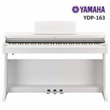 [ 견적가능 ] 야마하 디지털 피아노 YDP-163 YDP163_화이트