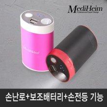 전기 손난로  MHT-10400_P