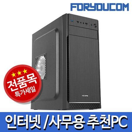 [무료 업그레이드][Window 포함][라이젠 R3-2200G/8G/240GB SSD/Win10] 사무용 데스크탑