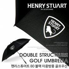 헨리스튜어트 80 블랙 이중방풍 골프우산 _헨리스튜어트골프우산