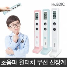 휴비딕 초음파 무선 신장계 HUK-2 키재기 화이트