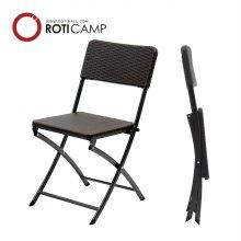 브로몰딩 접이식 의자 라탄무늬