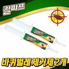 킬파프 베이트 바퀴벌레 제거제_젤주사기타입(35g) 2개세트
