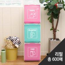 이지체인지 매직큐브 분리수거함 3단+롤백3개(300매) 민트2단/핑크1단