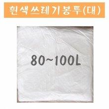 실속형 흰색비닐쓰레기봉지(대) 100매1세트