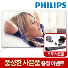 75형 UHD TV (191cm) / 75PUN7133-61 (스탠드형 전문기사 설치)