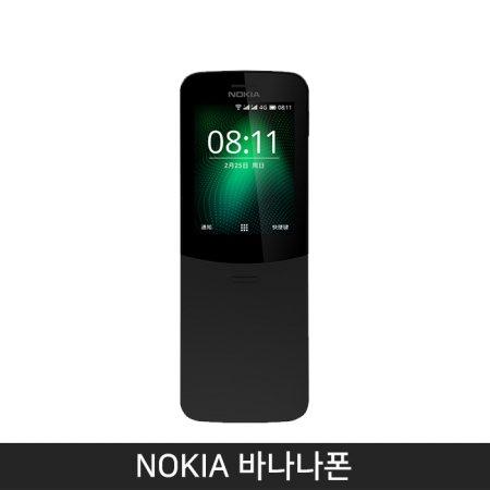 [자급제/공기계] 노키아 바나나폰 [블랙][NOKI...