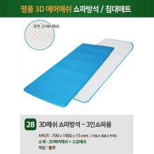 3D메쉬 쇼파방석 - 3인쇼파용