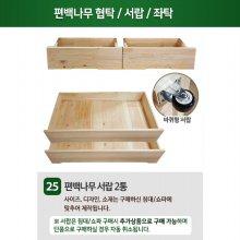 편백나무 서랍 2통-통원목