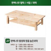 편백나무 통원목 명품 높은좌탁-소