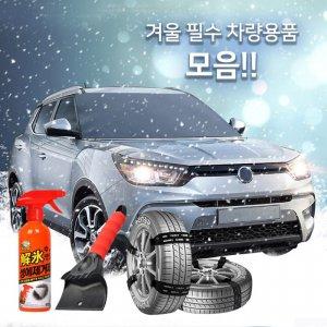 겨울 필수 차량용품 모음 100종_스프레이체인 外