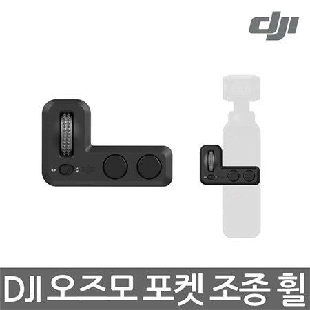[예약판매] 오즈모 Pocket 조종 휠