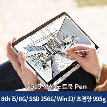 MS오피스 2019패키지) 노트북 Pen 33.7cm 8세대 코어 i5 8265U NT930QBE-K58M(PKG)