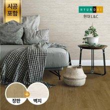 [현대엘앤씨본사]명가오리지널2.0+합지(바닥재+벽지) 26형