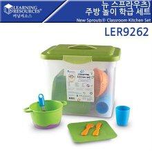 주방 놀이 학급 세트 New Sprouts® Classroom Kitchen_W176155