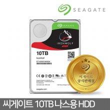 10TB IronWolf ST10000VN0004 NAS 서버 하드