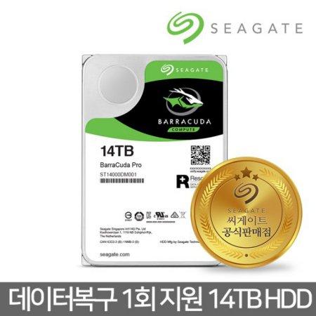 [9월 할인쿠폰]  14TB BarraCuda Pro ST14000DM001 데이터복구 HDD