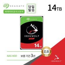 14TB IronWolf ST14000VN0008 NAS 서버 하드