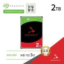 2TB IronWolf ST2000VN004 NAS 서버 하드