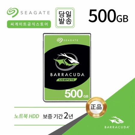 [9월 할인쿠폰]  500GB BarraCuda 2.5 ST500LM030 노트북용 하드디스크