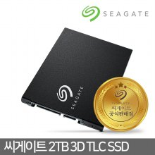바라쿠다 SSD 2TB 3D TLC 마이그레이션 제공