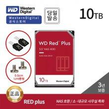 [6.10~6.19 무료배송쿠폰] WD 10TB WD100EFAX RED NAS 서버 하드디스크