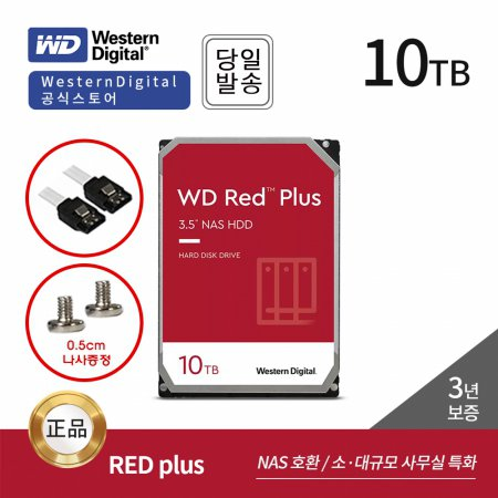 WD 10TB WD100EFAX RED NAS 서버 하드디스크
