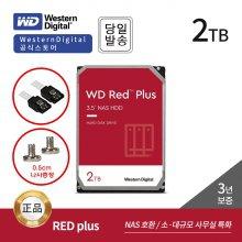 WD 2TB WD20EFRX RED NAS 서버 하드디스크
