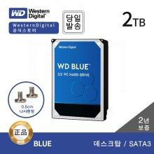 [L.POINT 2천점] WD 2TB WD20EZRZ BLUE 데스크탑용 하드디스크