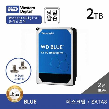 [9월 할인쿠폰]  WD 2TB WD20EZRZ BLUE 데스크탑용 하드디스크