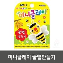 미니클레이 꿀벌만들기_W0A1F92