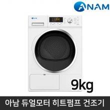 9KG 히트펌프건조기 / ANAM-H9W (화이트컬러/듀얼모터/무료설치)