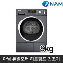 9KG 히트펌프건조기 / ANAM-H9G (다크티타늄컬러/듀얼모터/무료설치)