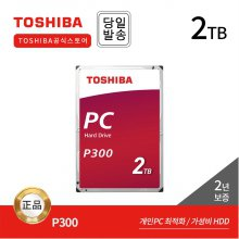 [L.POINT 2천점] Toshiba 2TB P300 HDWD120 데스크탑용HDD