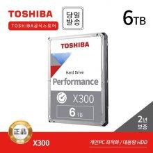 Toshiba 6TB X300 HDWE160 데스크탑용HDD