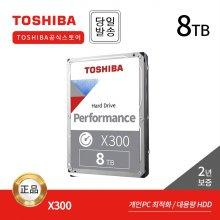 Toshiba 8TB X300 HDWR180 데스크탑용HDD