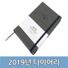 (10권 세트) 2019 다이어리 양장 심플 -그레이 수첩