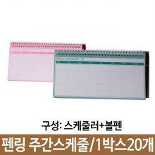 펜링 주간스케줄 볼펜포함 탁상용 1박스20개