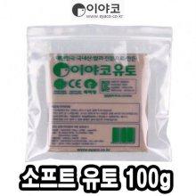 이야코 유토 소프트 100g  33866